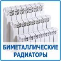 Биметаллические радиаторы в Луганске